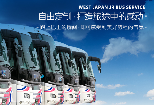 WEST JAPAN JR BUS SERVICE 自由定制,打造旅途中的感动。 ~踏上巴士的瞬间,即可感受到美好旅程的气氛~